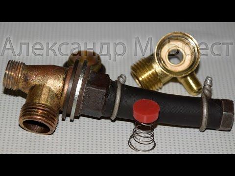 Минутка вандализма) (34) Обратный клапан от компрессора \ Окошко смотровое \ Мундштук \ Сопло \ МВ