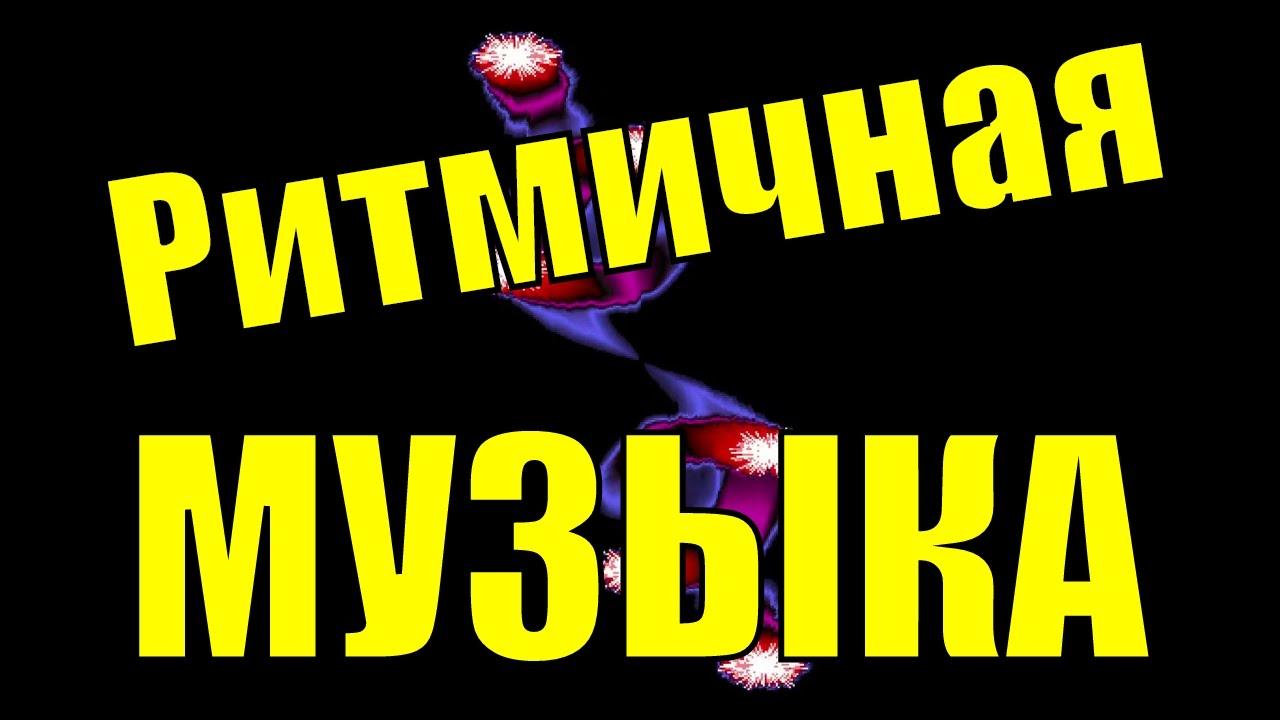 Для настроения видео музыка фото 51-226