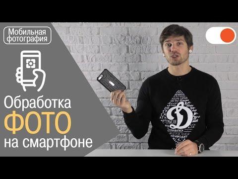 Как обработать фото на смартфоне | Уроки мобильной фотографии от comfy.ua