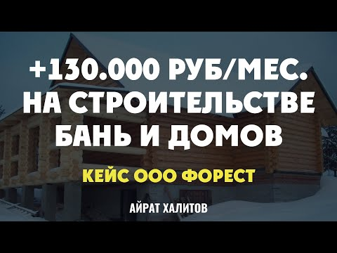 Как ЗАРАБОТАТЬ 130 000 Рублей в Бизнесе ЗА МЕСЯЦ? Кейс ООО Форест | Айрат Халитов КЕЙСЫ