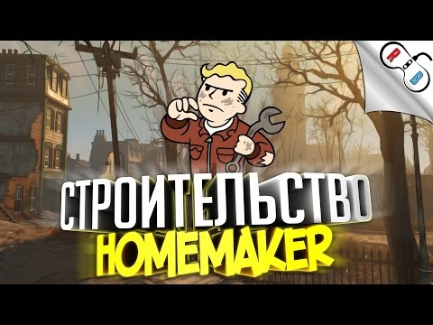 Fallout 4 моды. Строительство. Обзор мода Homemaker - expanded settlements.