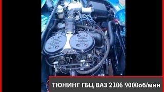 видео тюнинг мотора ваз 2106