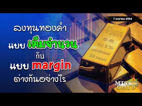 ลงทุนทองคำ แบบเต็มจำนวน กับ แบบmargin ต่างกันอย่างไร