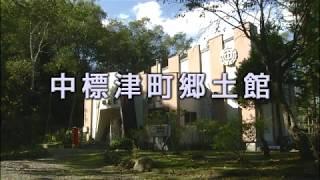 中標津町郷土館(イメージ画像)