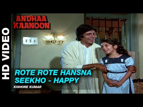 Rote Rote Hansna Seekho (Happy) - Andha...