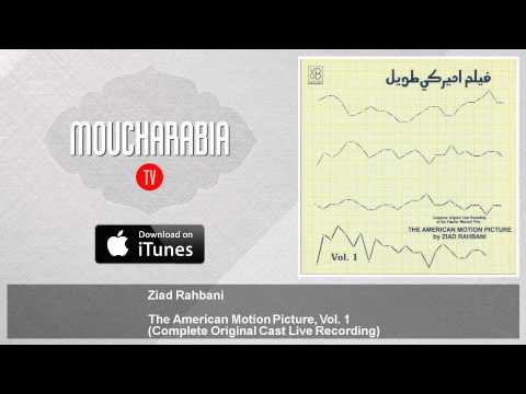 Ziad Rahbani - The American Motion Picture, Vol. 1 - فيلم أم