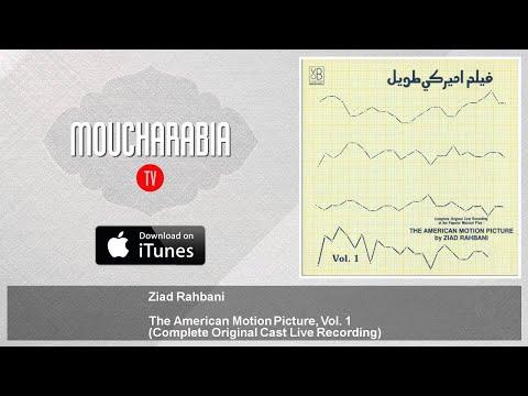 Ziad Rahbani - The American Motion Picture, Vol. 1 - فيلم أميركي طويل - زياد الرحباني