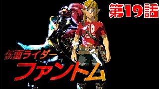 【ゼルダの伝説 BotW】仮面ライダーファントム 19話 The Legend of Zelda: Breath of the Wild