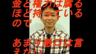 http://youtu.be/sOMuCpEpQywの動画についての発言 芸能界の人から見れ...