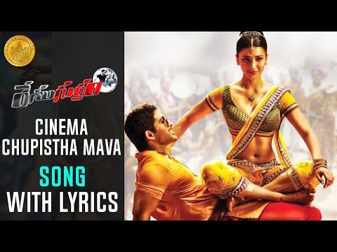 Cinema Choopistha Mama Song with Lyrics | Race Gurram Promotional Full Songs HD | Allu Arjun