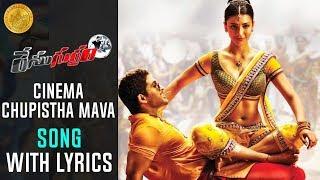 Cinema Choopistha Mama Song with Lyrics | Race Gurram Promotional Full Songs HD | Allu Arjun