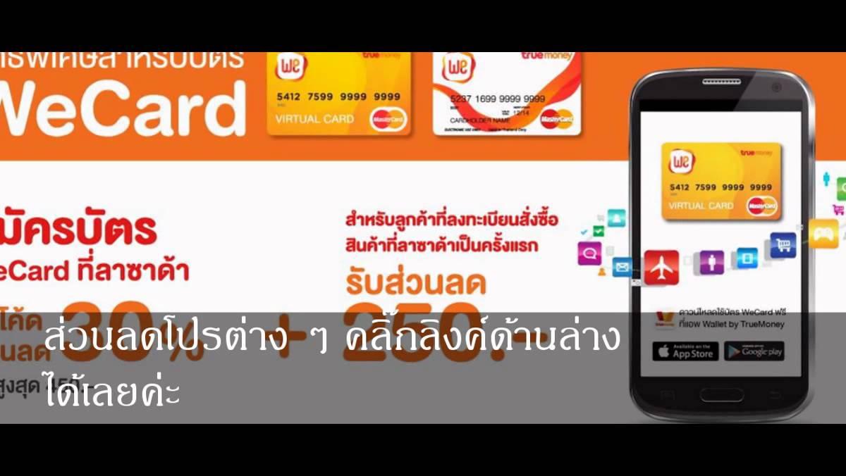 lazada mastercard monday , lazada ส่วนลด Pantip ,lazada mastercard วันจันทร์ , lazada ส่วนลด Dtac