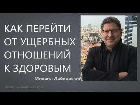 Как перейти от ущербных отношений к здоровым Михаил Лабковский