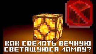 как сделать светящуюся лампу без редстоуна в Minecraft