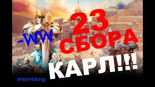 Lords mobile - ПРИНЯЛИ 23 СБОРА,ИДЕАЛЬНАЯ ЛОВУШКА!!!