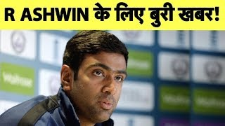 West Indies दौरे के बाद अब IPL से भी Ashwin के लिए आई बुरी खबर | Sports Tak