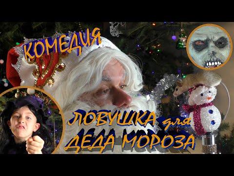 """ПРЕМЬЕРА! Новогодняя Комедия """"ЛОВУШКА  ДЛЯ ДЕДА МОРОЗА"""""""