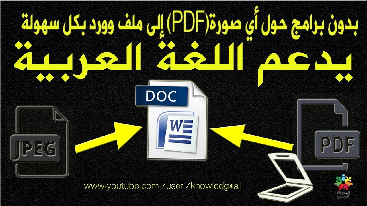 online convert jpeg to word document support arabic