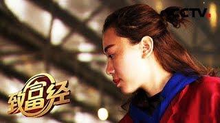 《致富经》 20190516 90后女孩变蛋姐 年卖3000万| CCTV农业