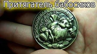 Сувенирные монеты - Притягатель бабосиков - распаковка посылки с алиэкспресс