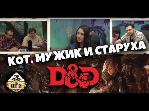 Играем RPG | D\u0026D | 5 ред. Первое приключение | Часть 1