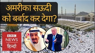 What's wrong with the America and Saudi Arabia relationship? (BBC Hindi)