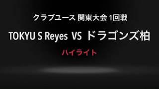 【TOKYU S Reyes(レイエス) vs クラブ・ドラゴンズ柏】関東クラブユース(U-15)サッカー選手権1回戦@かもめパーク