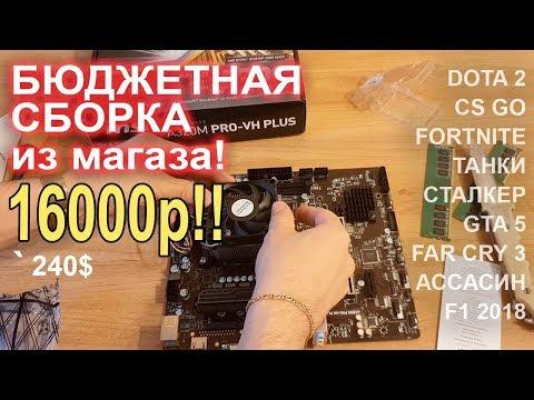 Бюджетная сборка 16000р