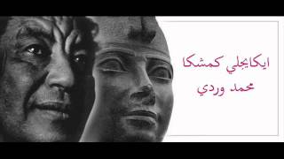 ايكايجلي كمشكا - محمد وردي