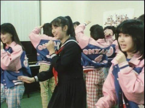 うしろゆびさされ組に矢島雪乃(吉沢秋絵) with おニャン子クラブ「うしろゆびさされ組」