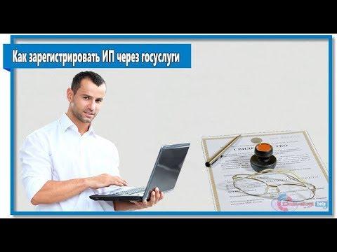 Как зарегистрировать ИП через госуслуги