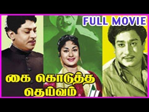 Kai Kodutha Deivam - Tamil Full Length Movie || Sivaji Ganesan, Rajendran, Savithri, K. R. Vijaya