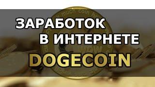 как заработать Dogecoin Бесплатно ADSDOGE
