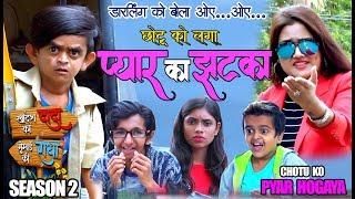 CHOTU KO LAGA PYAR KA JHATKA| छोटू को लगा प्यार का झटका | Khandesh Comedy | Chotu Dada Comedy Video