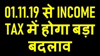 BREAKING NEWS BIG CHANGE IN INCOME TAX FROM 01.11.2019 FOR TAXPAYERS E PAYMENT WILL BE MANDATORY
