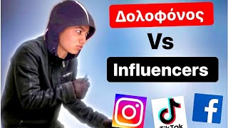 ΔΟΛΟΦΟΝΟΣ VS INFLUENCERS + tiktoks ~ persad