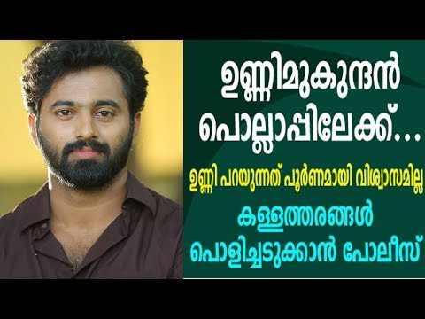 Lady complaints against unni mukundan | Eyewitness Live | Actor Hot News