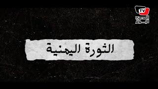 الربيع اليمني.. ثورة فانقلاب ثم حرب إقليمية