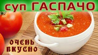 Суп Гаспачо || Ингредиенты + Способ приготовления в описании