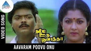 Namma Ooru Poovatha Movie Songs | Aavaram Poovu Onnu Video Song | Murali | Gautami | Deva