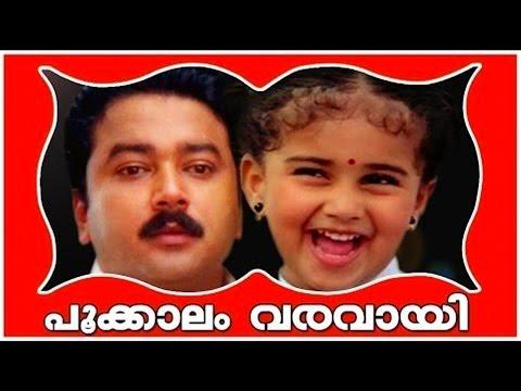 Pookkalam Varavayi : Malayalam Feature Film : Jayaram : Sunitha : Ba Shamili