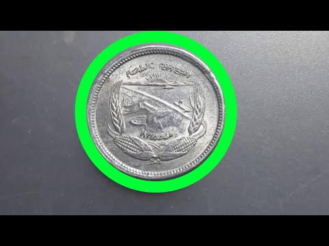 Egyptian coin commemorating the Aswan dam