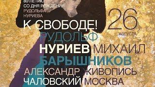 За свободу творчества! Рудольф Нуриев, Михаил Барышников