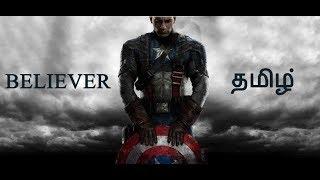 Captain America Believer | Tamil Version | தமிழ் |