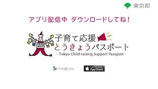 東京都「子育て応援とうきょうパスポート」 (30秒版)