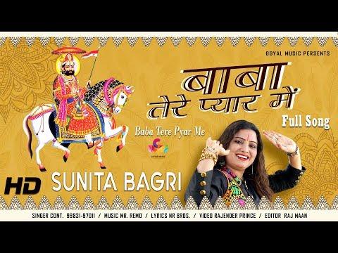 राजस्थानी सुपरहिट सांग - Baba Tere Pyar Me   Sunita Bagri   Latest Rajasthani Songs 2017