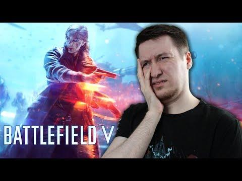 ЭТО ТОЧНО НОВАЯ ЧАСТЬ?? Обзор Battlefield V