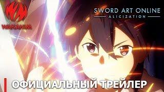 Sword Art Online -Алисизация- (2 часть)  Официальный трейлер [русские субтитры]