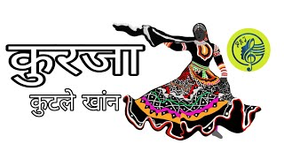 Kutal Khan कुटल खान Rajasthani Folk Music Legend Kurja New Rajasthani Song With Old Pictur