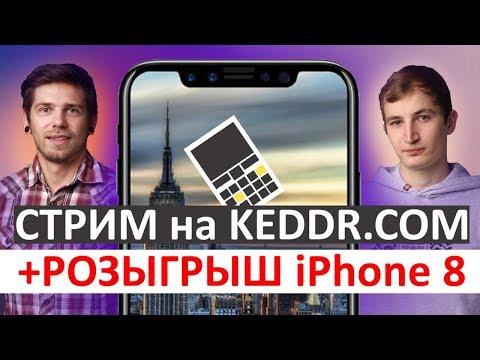 Трансляция презентации iPhone 8 на keddr.com